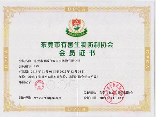 公司资质证:东莞市有害生物防制协会会员证