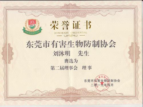 东莞市有害生物防制协会第二届理事单位