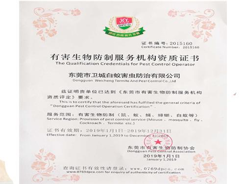 东莞市有害生物防制服务资质证