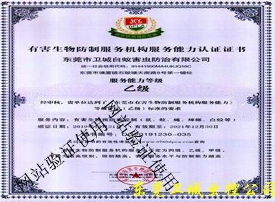 东莞市有害生物防制协会-乙级资质证-DG20191230-035号